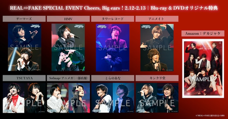 「REAL⇔FAKE SPECIAL EVENT Cheers, Big ears!2.12-2.13」Blu-ray / DVDオリジナル特典のサンプル。