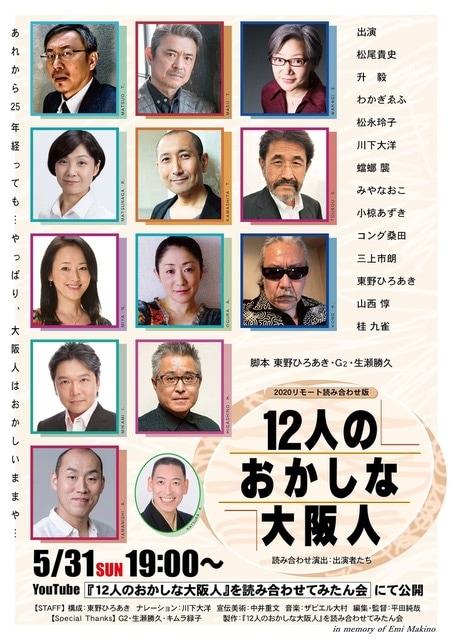 2020リモート読み合わせ版「12人のおかしな大阪人」ビジュアル
