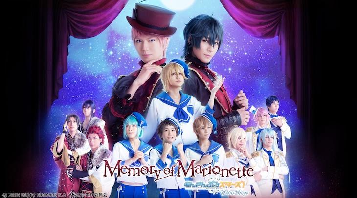 「『あんさんぶるスターズ!エクストラ・ステージ』~Memory of Marionette~」ビジュアル