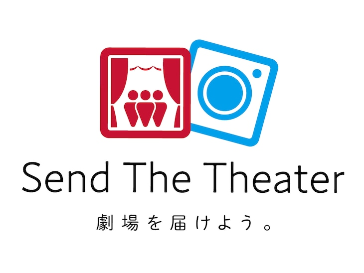 「Send The Theater 劇場を届けよう。」ロゴ