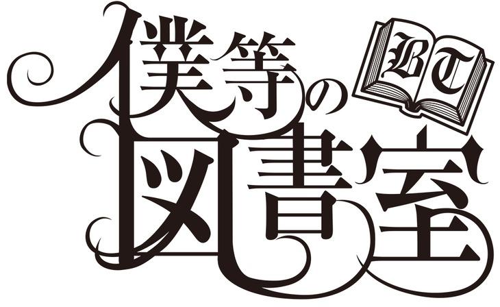 「僕等の図書室」ロゴ