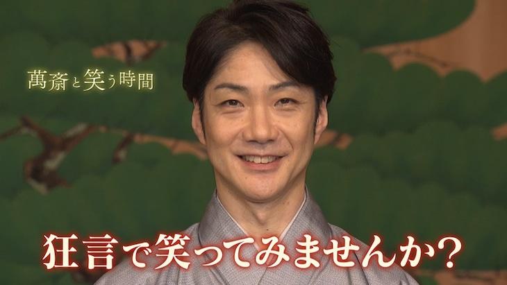 NHK総合「萬斎と 笑う時間」より。