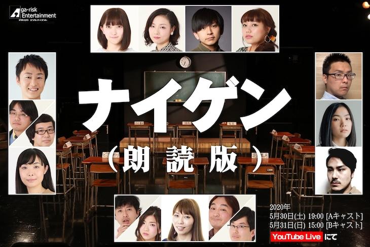 アガリスクエンターテイメント番外公演「ナイゲン(朗読版)」ビジュアル