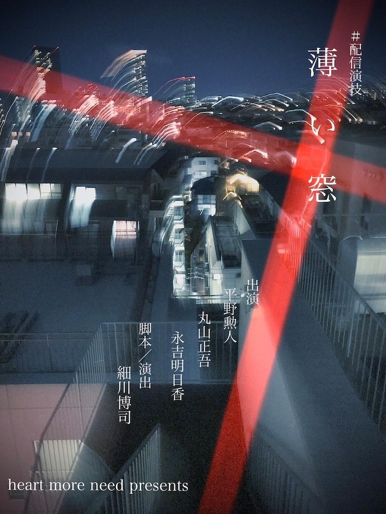 演劇企画 heart more need「#配信演技『薄い窓』」ビジュアル