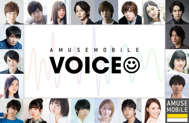 「VOICE」の参加者。