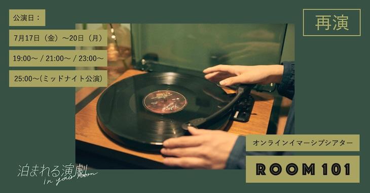 「泊まれる演劇 In Your Room『ROOM 102』」ビジュアル