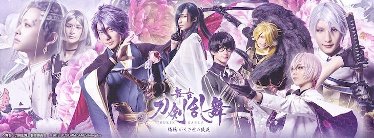 「舞台『刀剣乱舞』」2020年夏新作公演のメインビジュアル。