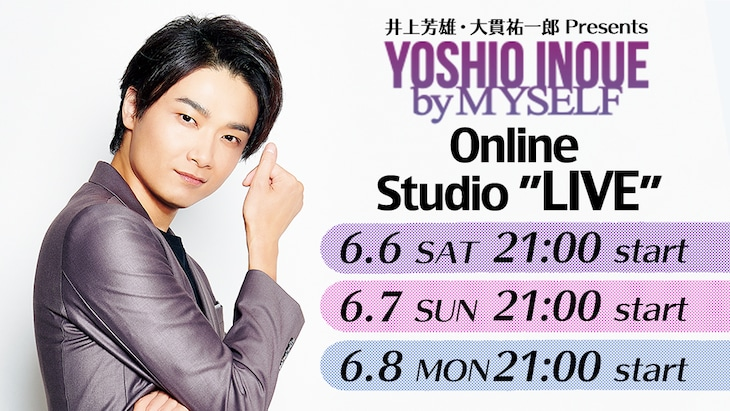 井上芳雄・大貫祐一郎 Presents「井上芳雄 by MYSELF」オンライン・スタジオライブのビジュアル。