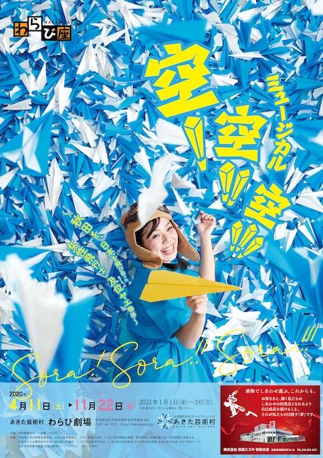 わらび座 ミュージカル「空! 空!! 空!!!~秋田を、日本を飛び回った女性飛行士・及位ヤエ物語~」チラシ