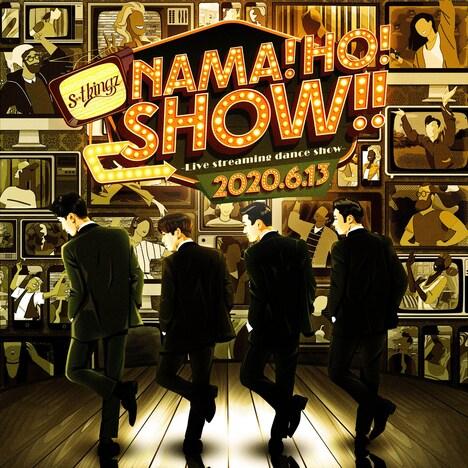 「s**t kingz presents NAMA! HO! SHOW!-Live streaming dance show-」ビジュアル