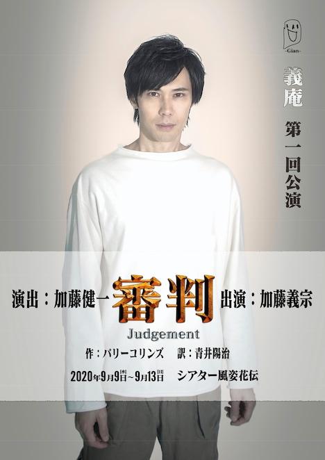義庵 第1回公演「審判」チラシ