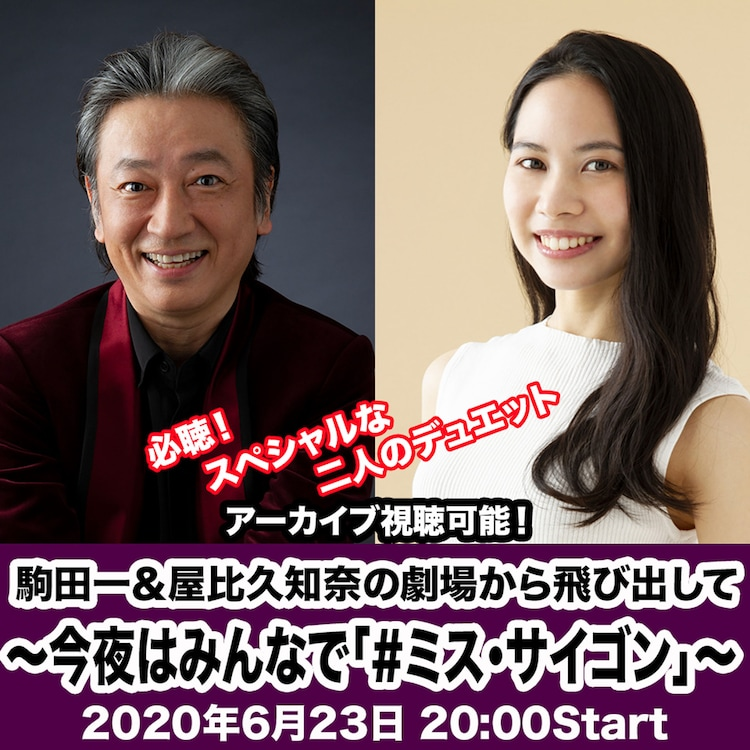 TwitCasting配信「駒田一&屋比久知奈の劇場から飛び出して~今夜はみんなで『#ミス・サイゴン』~」告知ビジュアル