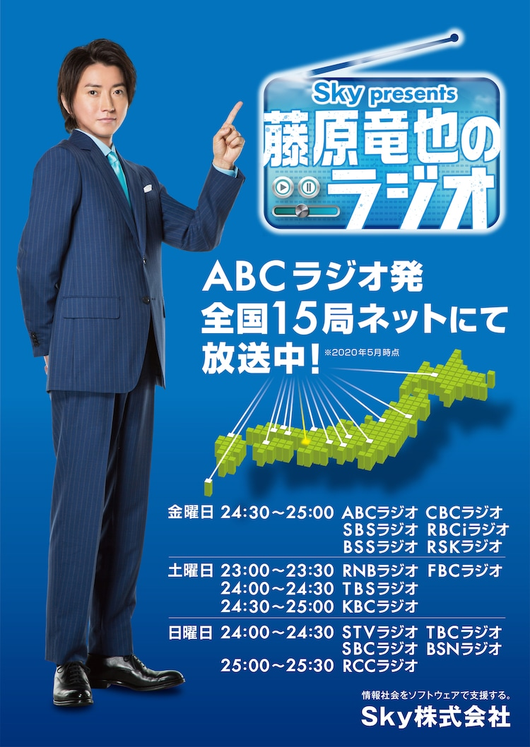 「Sky presents 藤原竜也のラジオ」ビジュアル