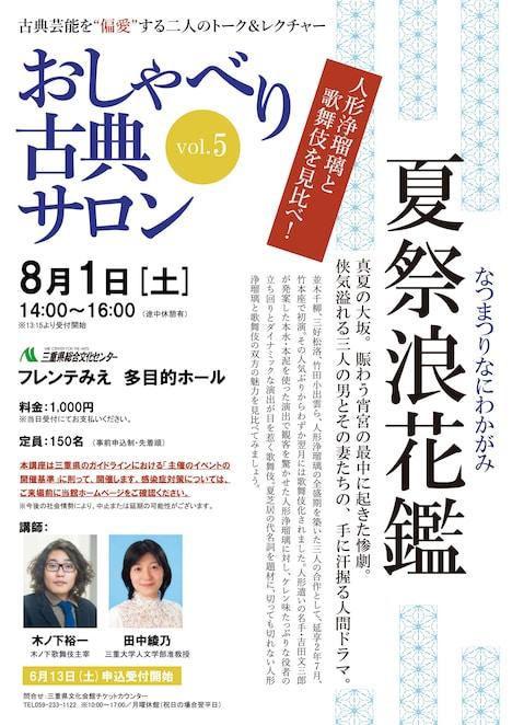 「おしゃべり古典サロン vol.5『夏祭浪花鑑』」チラシ表