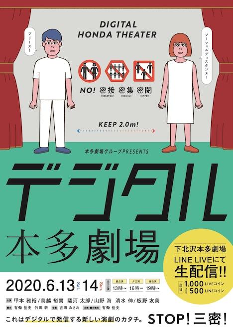 「三密回避シチュエーションオムニバス舞台『デジタル本多劇場』」チラシ表