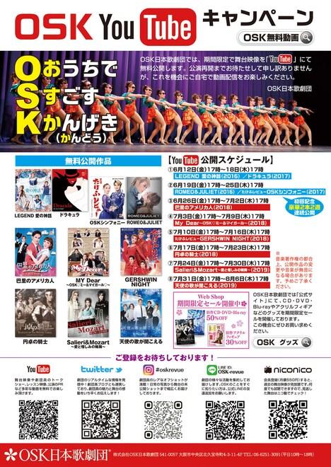 「OSK YouTubeキャンペーン」告知ビジュアル