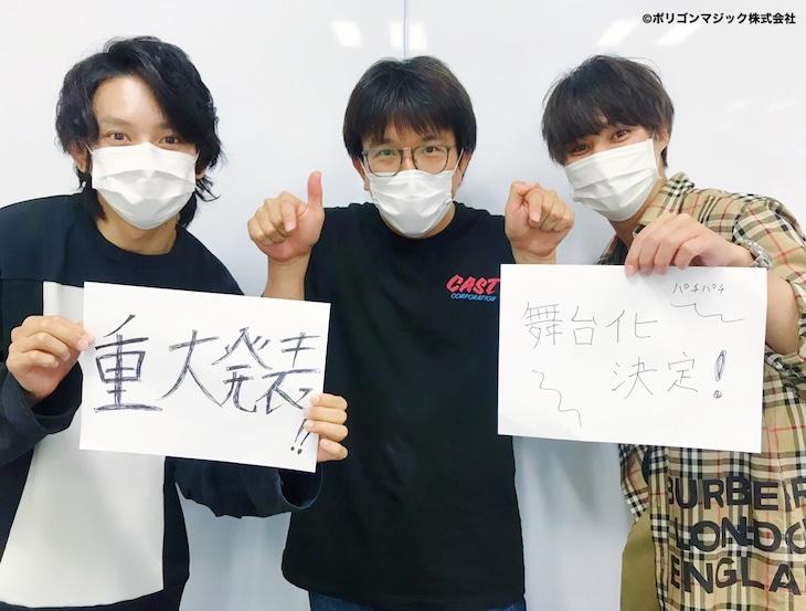 左から橋本祥平、吉谷光太郎、高崎翔太