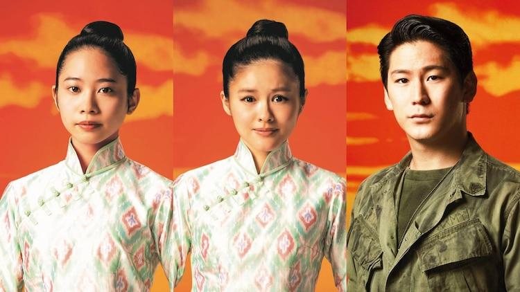 ミュージカル「ミス・サイゴン」キャストビジュアル。左から屋比久知奈扮するキム、昆夏美扮するキム、小野田龍之介扮するクリス。