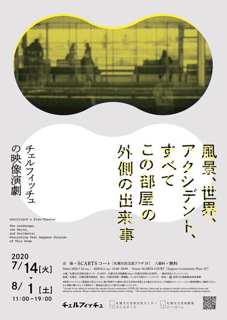 チェルフィッチュの〈映像演劇〉「風景、世界、アクシデント、すべてこの部屋の外側の出来事」チラシ表