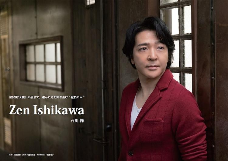 「WE MUST GO ON ─2020年春、ミュージカル界のトップランナーが思うこと─」より、石川禅の掲載ページ。