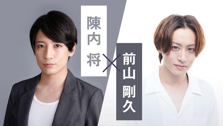 「陳内将×前山剛久」生配信企画のビジュアル。