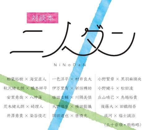 対談本「ニノダン-From Home To Stage-」告知ビジュアル