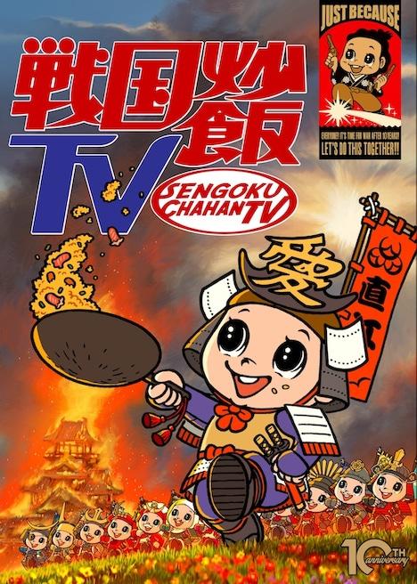 「戦国炒飯TV」キービジュアル