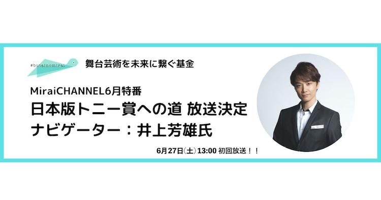 """井上芳雄発案の""""勝手に演劇賞""""開催、YouTube特番「日本版トニー賞への ..."""