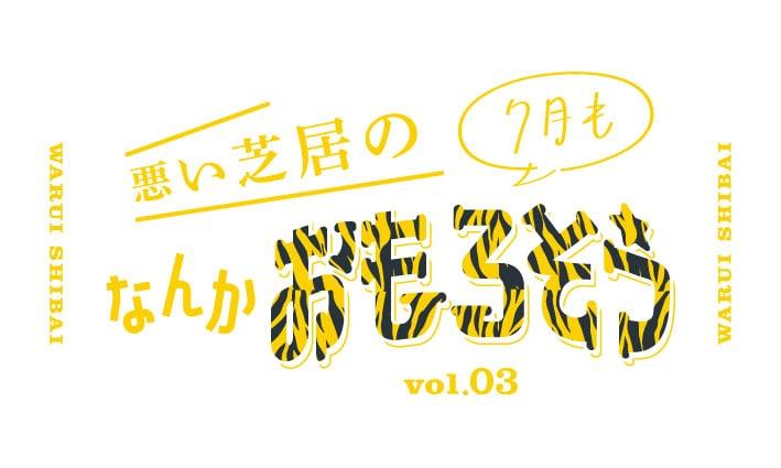 「悪い芝居の7月もなんかおもろそう~夏と言えば『アイスとけるとヤバイ』でしょ☆の会 in 大阪~」ロゴ