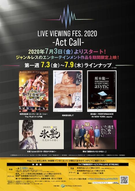 「ライブ・ビューイング フェス2020 -Act Call-」第1週ラインナップ