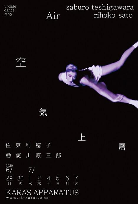 アップデイトダンス No.72「空気上層」ビジュアル