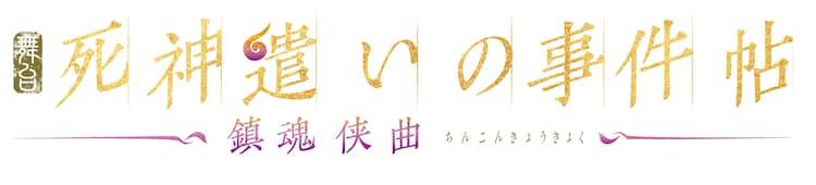 舞台「死神遣いの事件帖 -鎮魂侠曲-」ロゴ