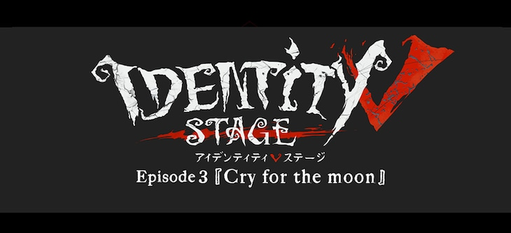 「Identity V STAGE Episode3『Cry for the moon』」ロゴ