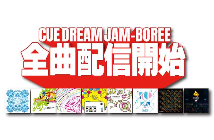 「CUE DREAM JAM-BOREE」全曲配信 告知ビジュアル