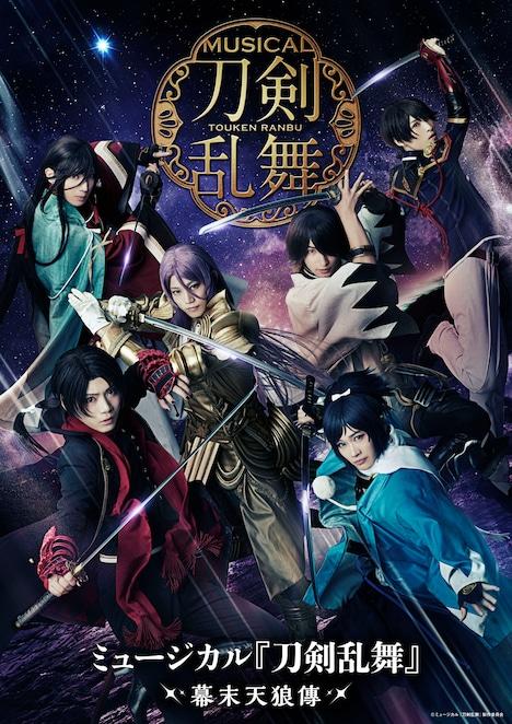 「ミュージカル『刀剣乱舞』 ~幕末天狼傳~」メインビジュアル