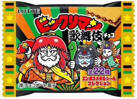 「ビックリマン歌舞伎チョコ」パッケージのイメージ。