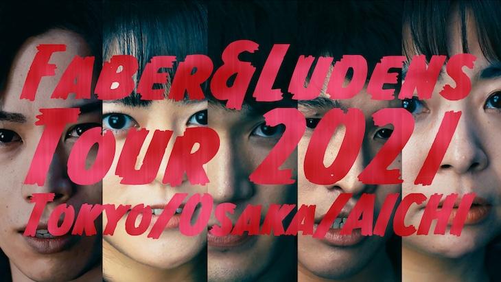 ファーベルとルーデンス Tour 2021 舞台「五感」ビジュアル