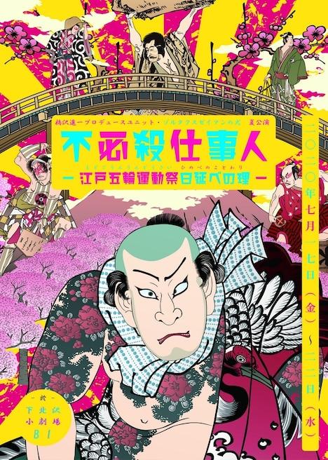 ゾルタクスゼイアンの犬 夏公演「不必殺仕事人~江戸五輪運動祭日延べの理」チラシ表