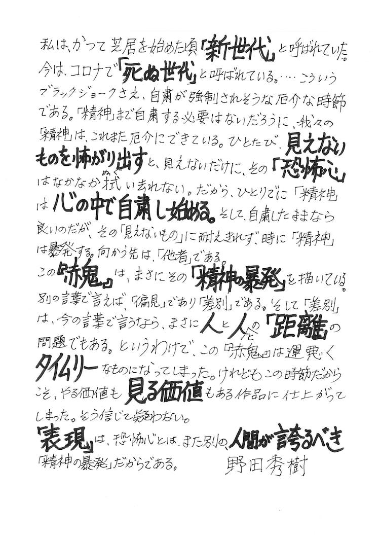 「赤鬼」上演に寄せた野田秀樹の直筆メッセージ。