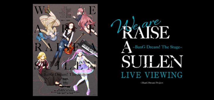 「We are RAISE A SUILEN~BanG Dream! The Stage~」ライブビューイング決定の告知ビジュアル。