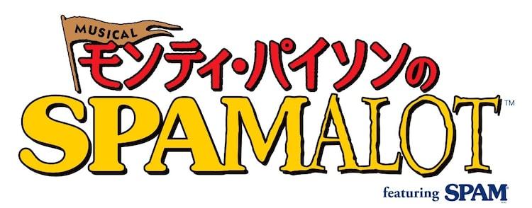 「ミュージカル『モンティ・パイソンのSPAMALOT』featuring SPAM」ロゴ