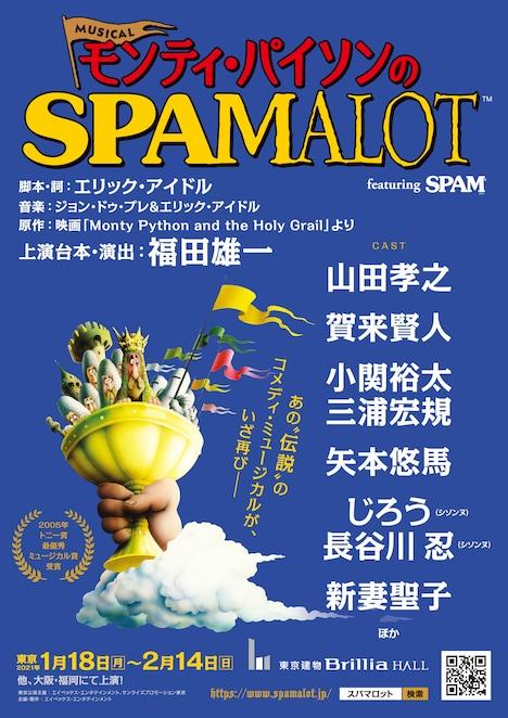 「ミュージカル『モンティ・パイソンのSPAMALOT』featuring SPAM」仮チラシ