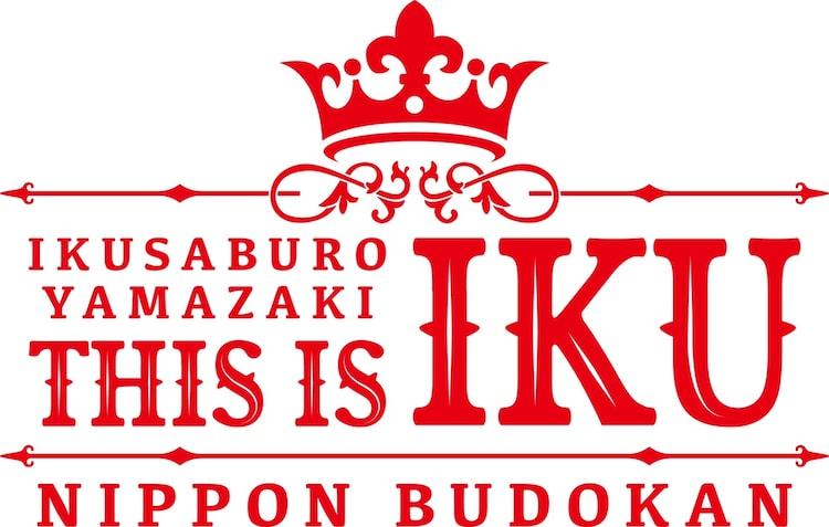 「ニッポン放送開局66周年記念『山崎育三郎 THIS IS IKU 日本武道館』」ロゴ
