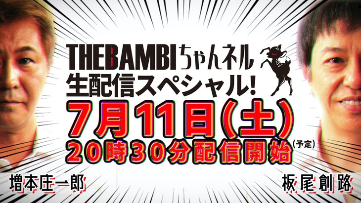「『THE BAMBI ちゃんネル』生配信スペシャル」ビジュアル