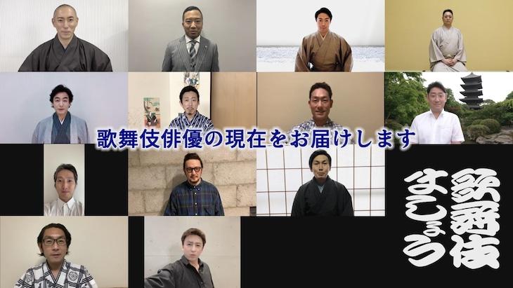 動画「【ご挨拶】歌舞伎俳優の現在をお届けします【歌舞伎ましょう】」より。