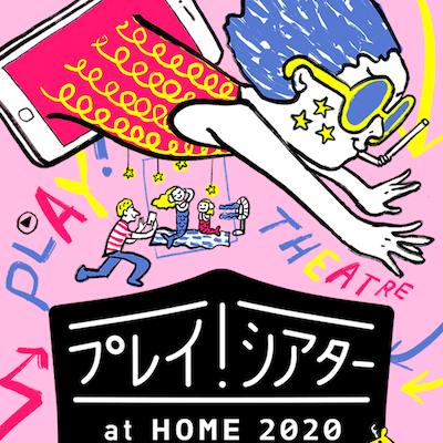 夏開催、ロームシアター京都のオンラインイベントにヨーロッパ企画・康本雅子ら