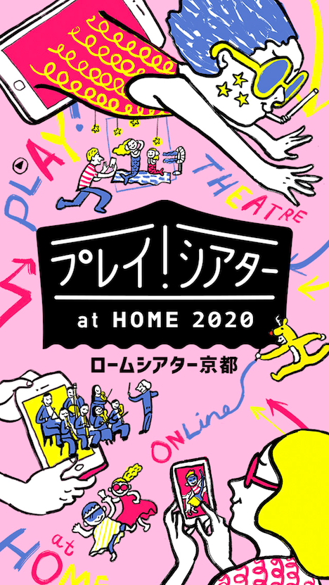 「プレイ!シアター at Home 2020」ビジュアル