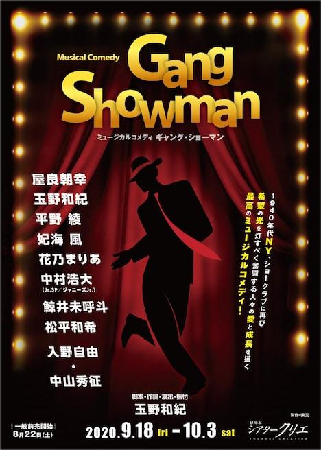 ミュージカルコメディ「Gang Showman」ビジュアル