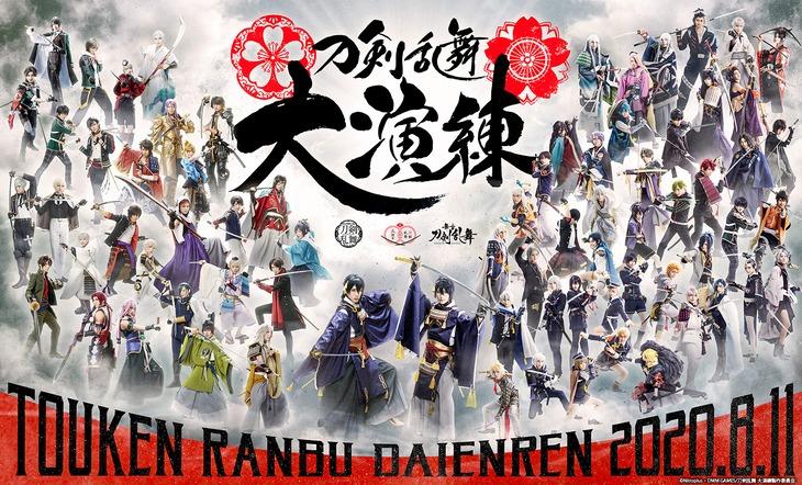 開催見送りとなった「刀剣乱舞-ONLINE-」五周年記念 「刀剣乱舞 大演練」のビジュアル。