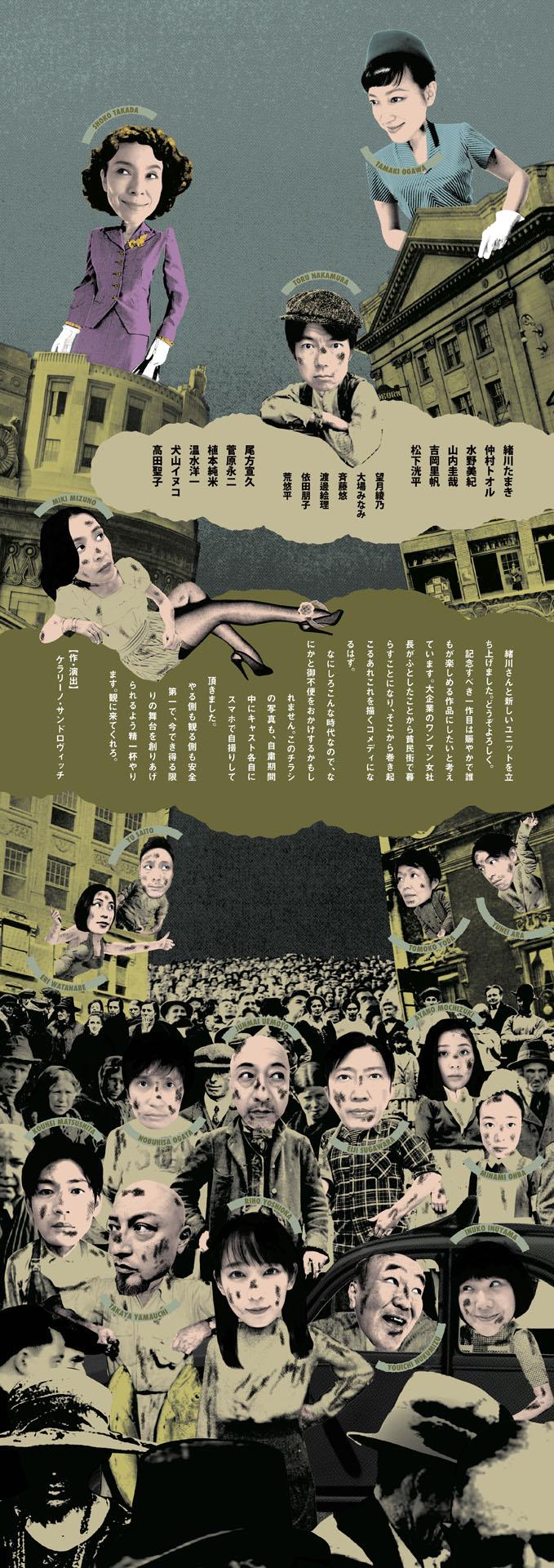 ケムリ研究室 no.1「ベイジルタウンの女神」チラシ中面